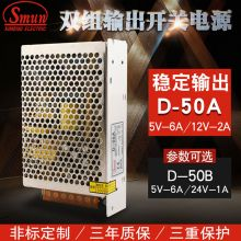 西盟 D-50�p�M�出�_�P�↑源50W可�x5V6A 12V2A 5V6A 24V1A �p路��骸�器